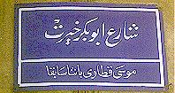 Moussa Cattaui Pasha street sign