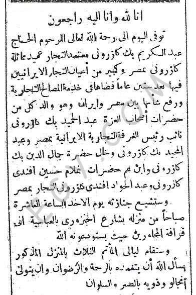 obituary al-Ahram 12 June 1922