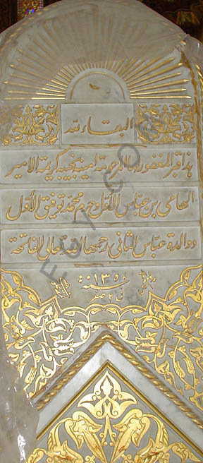 tomb of Amina Ilhami
